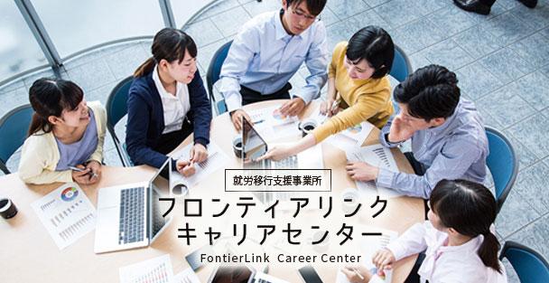 【全国展開中】フロンティアリンクキャリアセンター<br/>無料見学会2020年7月