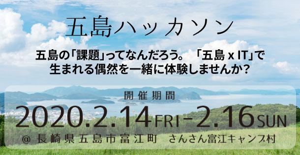 【長崎五島】五島ハッカソン<br>2020年2月14日~2月16日