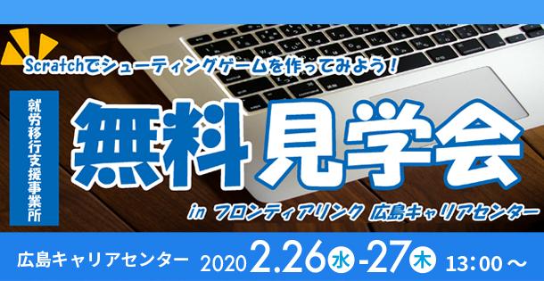 【広島】[無料見学会] Scratch でシューティングゲームを作ろう!